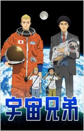 spacebrothers-anime