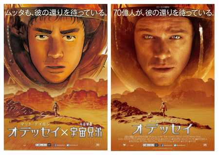 SpaceBrother-TheMartian-posters