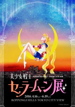 Sailor Moon Exhibit_portrait